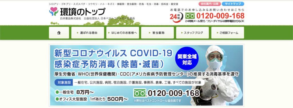 白井薬品株式会社の公式サイト