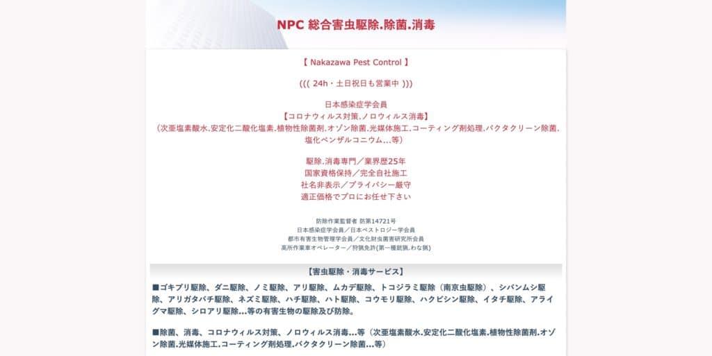 NPC総合害虫駆除除菌消毒の公式サイト